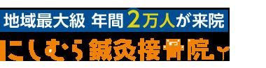 「にしむら鍼灸接骨院 鷺沼院/宮崎台院」 ロゴ
