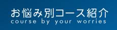 「にしむら鍼灸接骨院 鷺沼院/宮崎台院」 お悩み別コース紹介